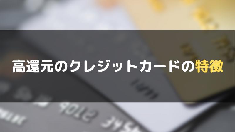 高還元率のクレジットカードの特徴