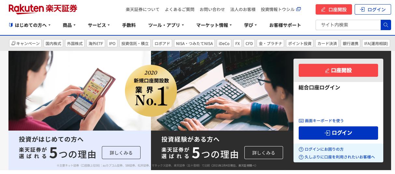 株初心者_楽天証券