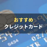 【2021年・最新比較】クレジットカードおすすめ人気ランキング|あなたに合った1枚が必ず見つかる