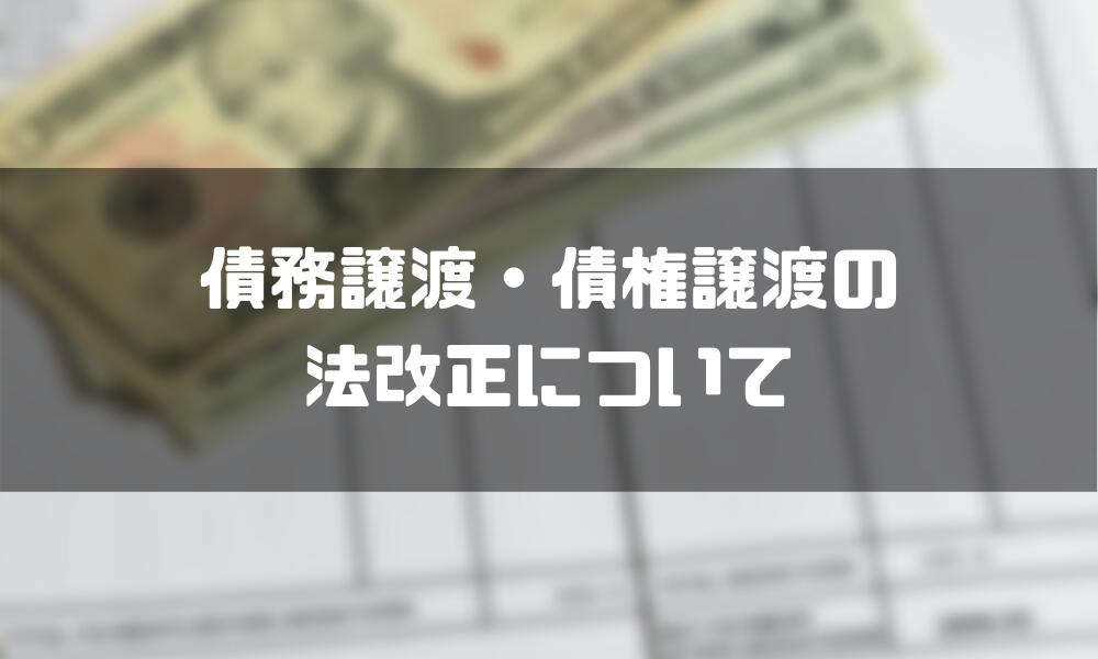 債務譲渡_法改正