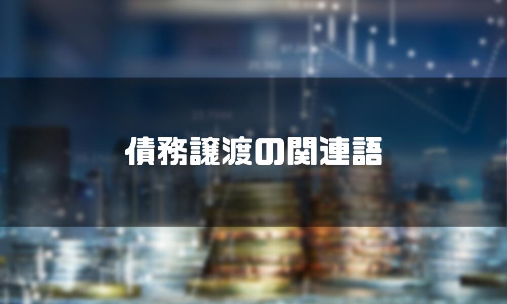 債務譲渡_関連語