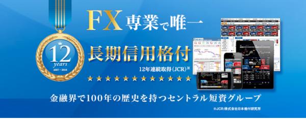 FX口座_おすすめ_セントラル短資