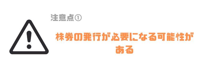 資本提携_発行