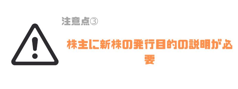 資本提携_新株
