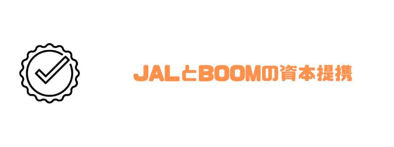 資本提携_JAL