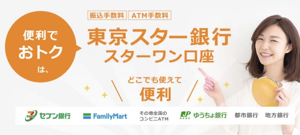 ネット銀行おすすめ_東京スター銀行