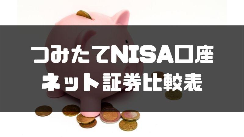 つみたてNISA_ネット証券比較表