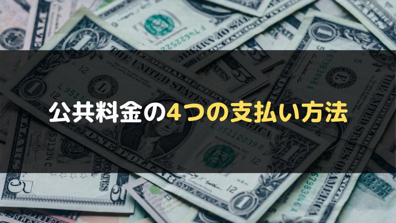 公共料金の4つの支払い方法