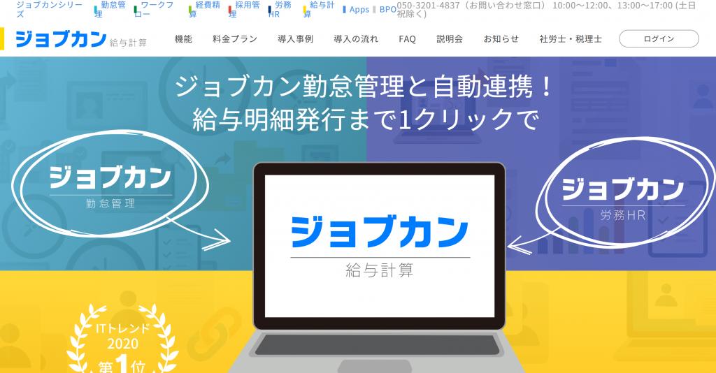 WEB給与明細システム_ジョブカン