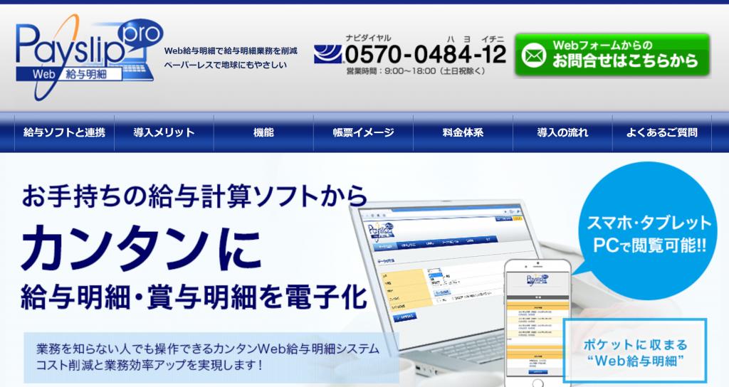 WEB給与明細システム_ペイスリップ
