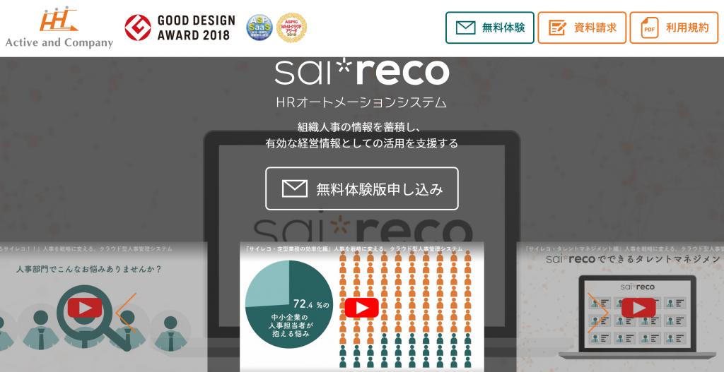 WEB給与明細システム_saireco