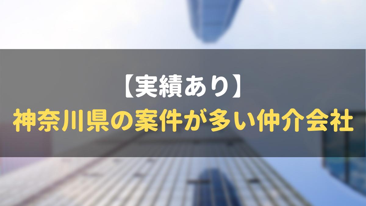 【実績あり】神奈川県のM&A案件が多い仲介会社5選