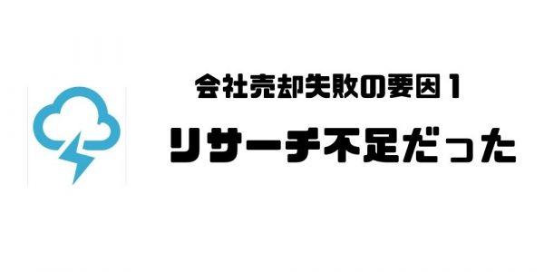 会社売却_要因2-1