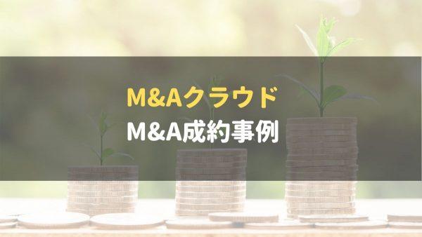 M&Aクラウド_M&A成約事例