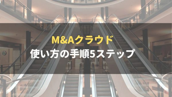 M&Aクラウド_使い方_5ステップ