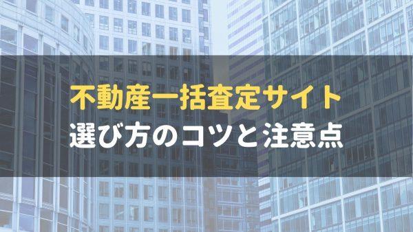 不動産一括査定サイト_おすすめ_選び方_コツ