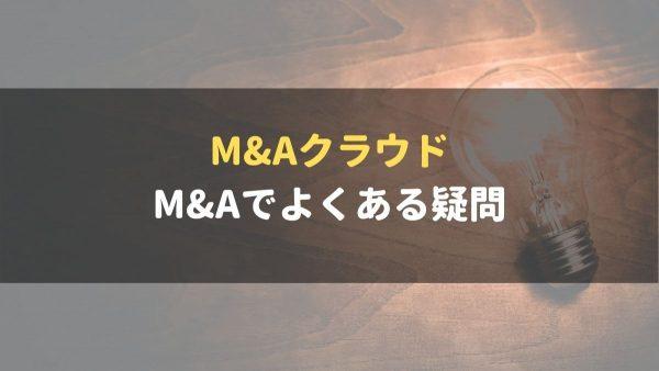 M&Aクラウド_よくある疑問