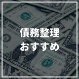 債務整理おすすめ人気の弁護士事務所10選!選び方・費用まで完全ガイド【安い&優良】