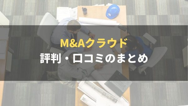M&Aクラウド_評判_まとめ