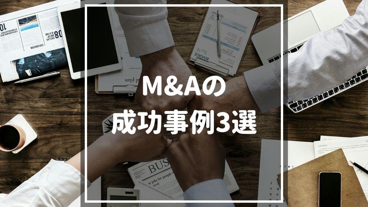 M&Aとは わかりやすく
