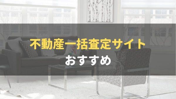 不動産一括査定サイト_おすすめ_おすすめのサイト