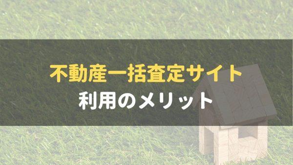 不動産一括査定サイト_おすすめ_利用のメリット