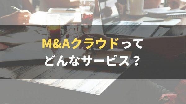 M&Aクラウド_どんなサービス