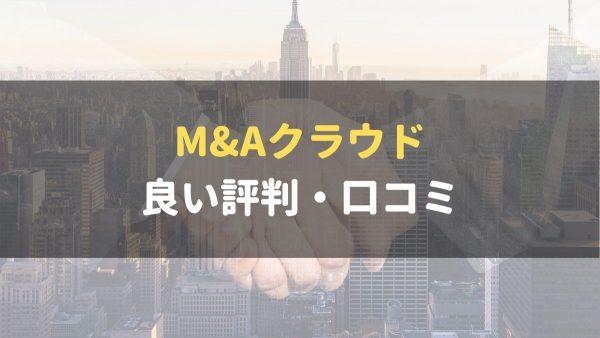 M&Aクラウド_良い評判
