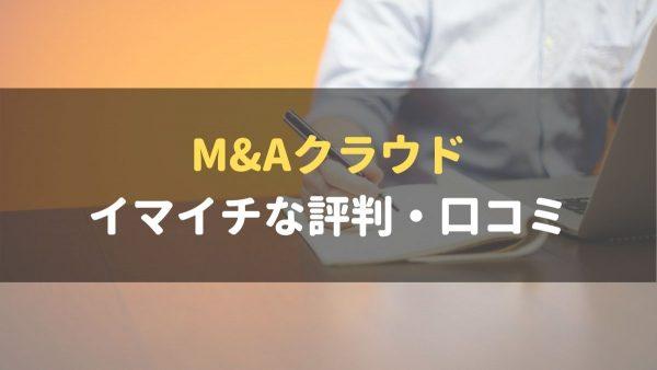 M&Aクラウド_イマイチな評判