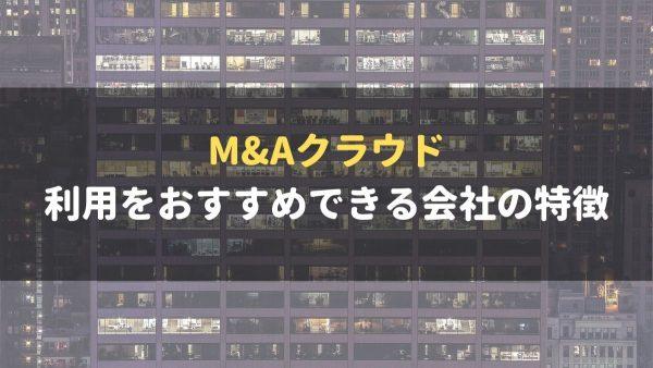 M&Aクラウド_おすすめできる会社_特徴