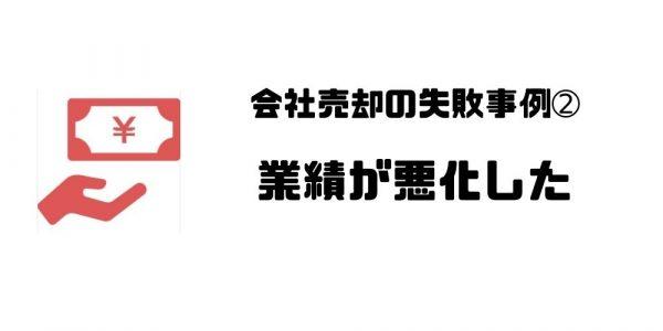 会社売却_失敗2