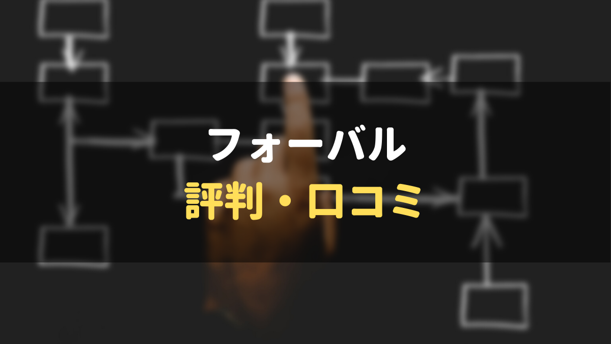 フォーバルの評判・口コミ