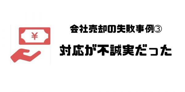 会社売却_失敗3