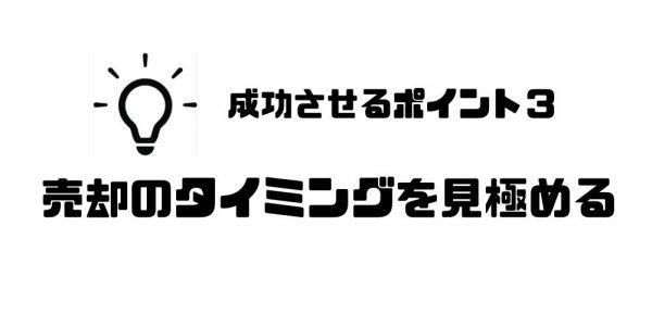 会社売却_ポイント3