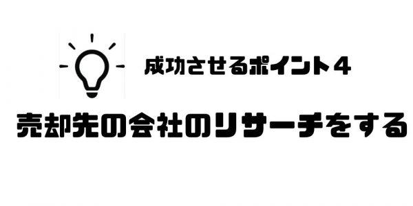 会社売却_ポイント4