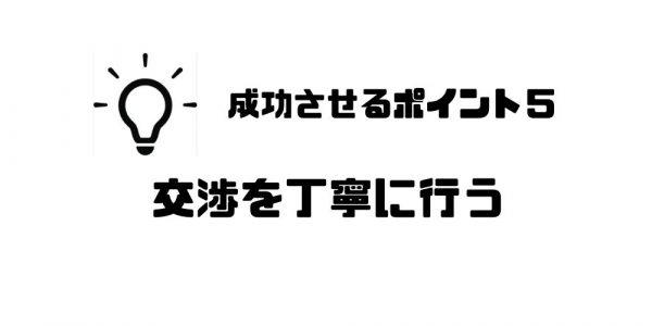 会社売却_ポイント5