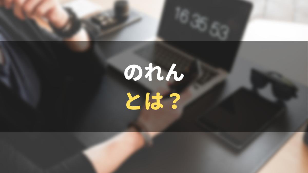 のれんとは?