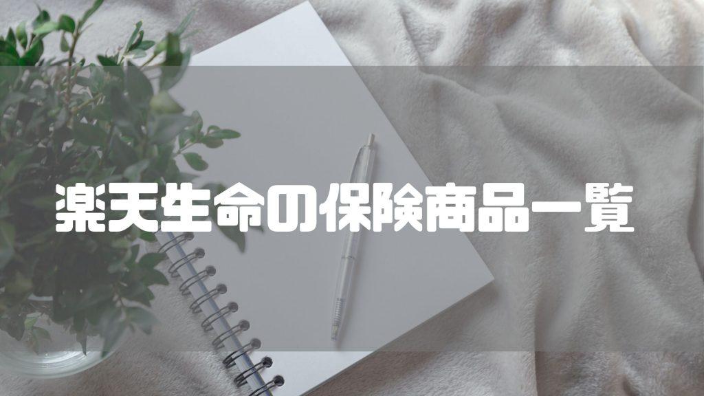 楽天生命_評判_保険商品