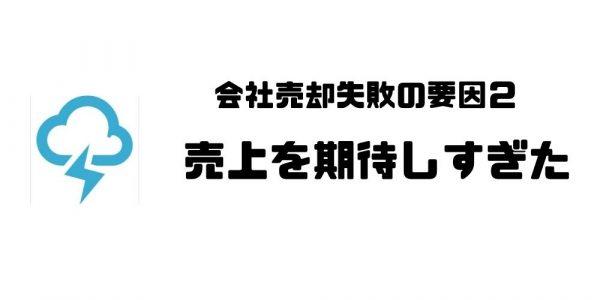 会社売却_要因2-2