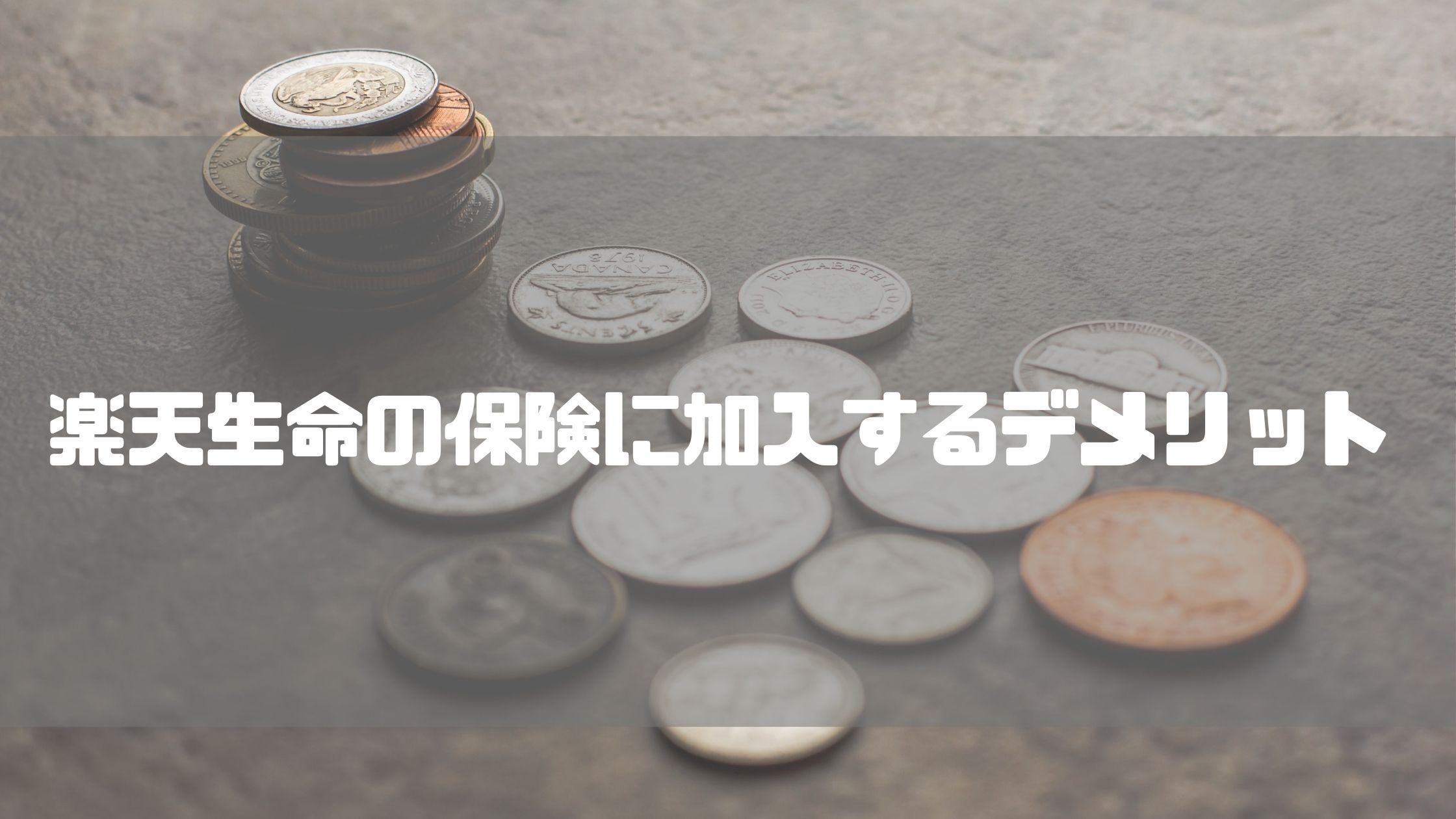 楽天生命_評判_デメリット