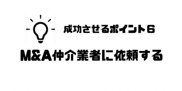 会社売却_ポイント6
