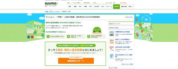 SUUMO_不動産売却