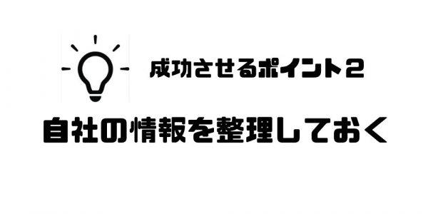 会社売却ポイント_2