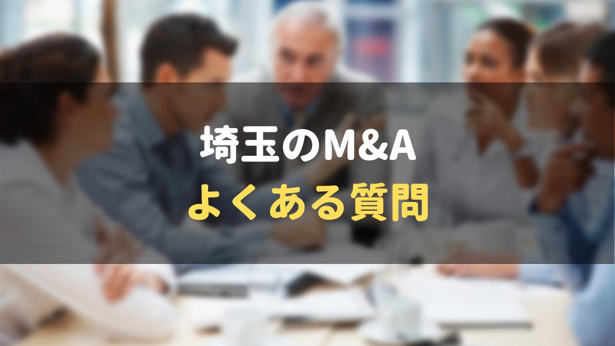 埼玉_MandA_事業承継_会社売却_でよくある質問