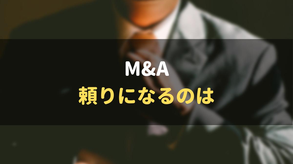 M&Aで頼りになる企業の種類