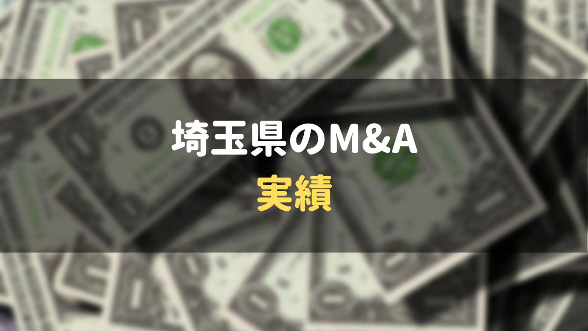 埼玉_MandA_事業承継_会社売却_実績