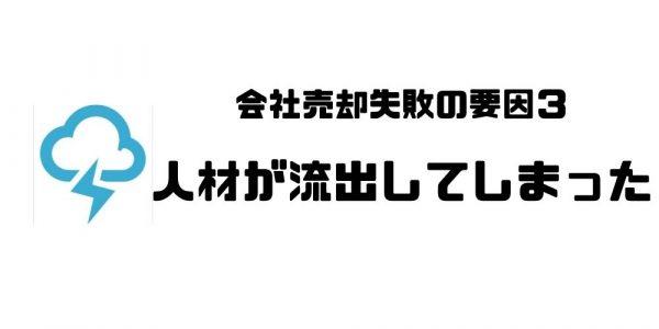 会社売却_要因2-3