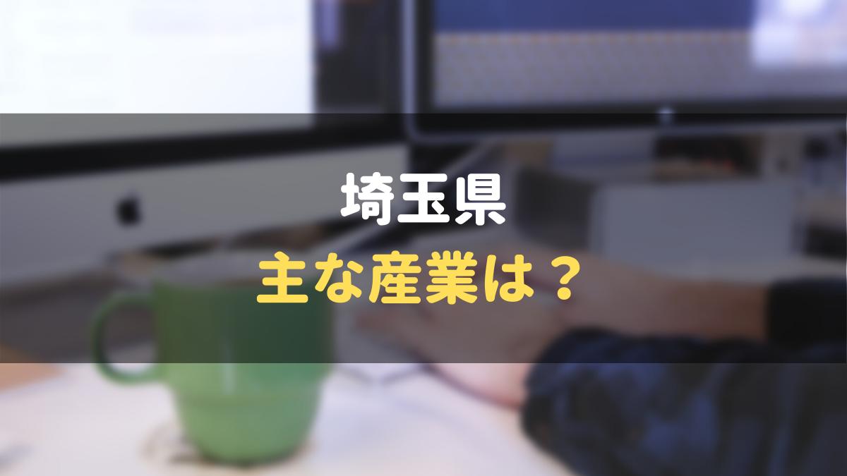 埼玉_MandA_事業承継_会社売却_埼玉県_産業_事業