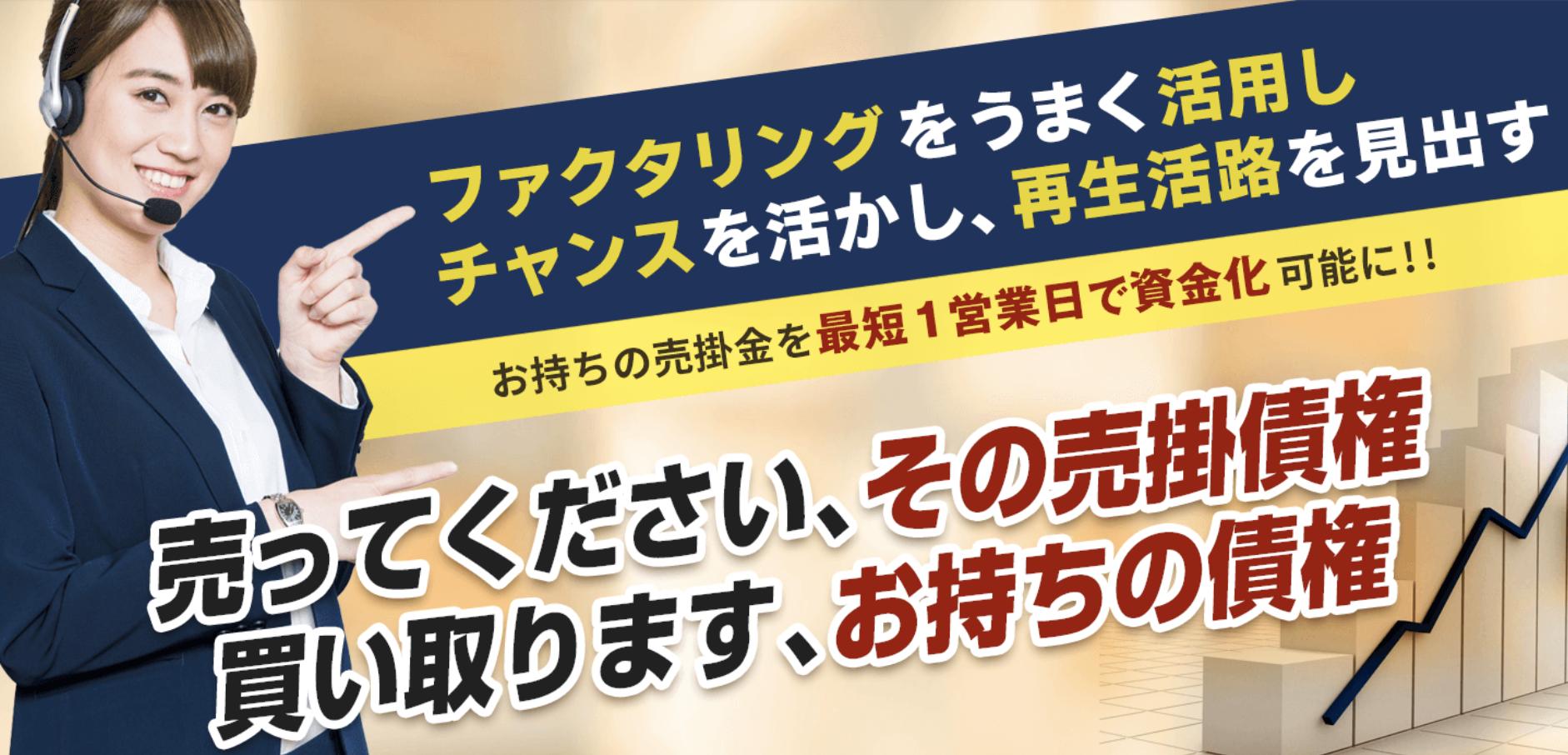 ファクタリング 神奈川・横浜