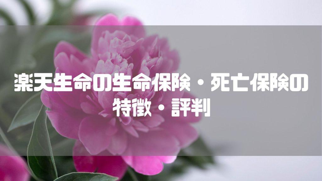 楽天生命_評判_生命保険・死亡保険